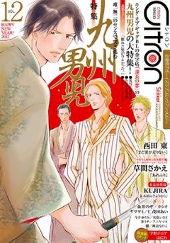 Citron 【VOL.12】 〜恋愛男子ボーイズラブコミックアンソロジー〜