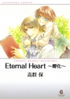 Eternal Heart 〜孵化〜