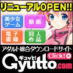 Gyutto(ギュッと!)同人作品の総合ダウンロードサイト!